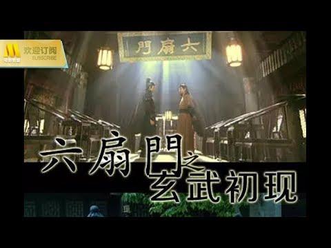 【1080P Full Movie】《六扇门之玄武初现/The