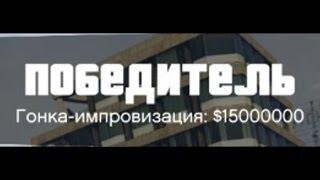 Читерим в GTA Online