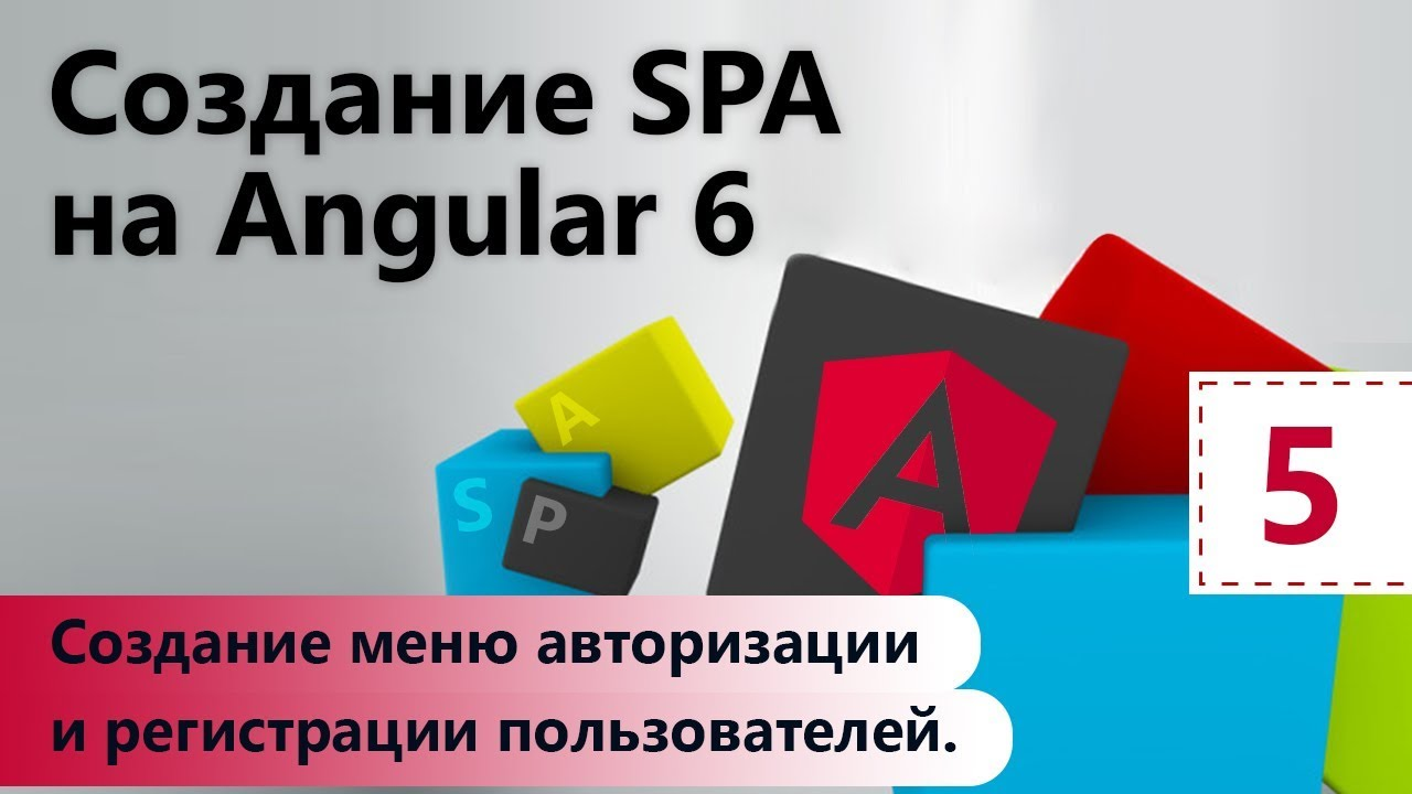 Создание SPA на Angular 6. Создание меню авторизации и регистрации пользователей. Урок 5