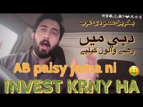 How to Buy bitcoins in Saudi Arabia |Ab paisy jama ni invest kRna sekhy