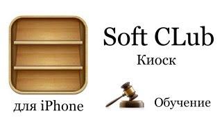 Программа Киоск iPhone 4s (обучение) - Soft CLub - Урок 26