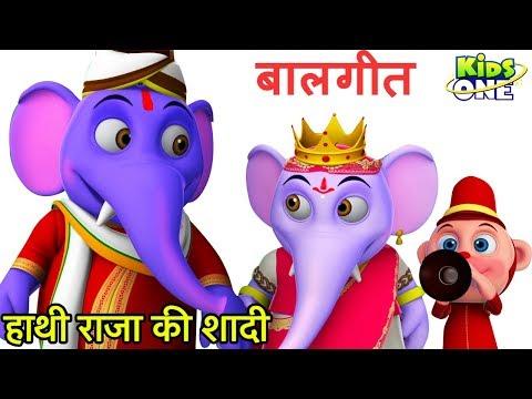हाथी राजा की थी शादी | हिंदी बालगीत | Hathi Raja ki thi Shadi Children's Song | KidsOneHindi thumbnail