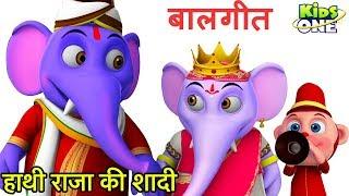 Hathi Raja ki thi Shadi Children's Song   हाथी राजा की थी शादी   हिंदी बालगीत   KidsOneHindi