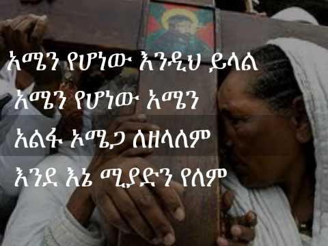 Ethiopian Orthodox Mezmur Zerfe Kebede- Malederaderebet ማልደራደርበት