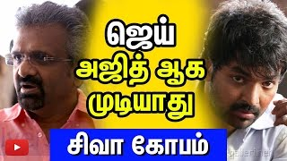 'Jai can't be a Thala Ajith kumar - T. Siva angry talk in Chennai 28 Press meet