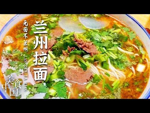 陸綜-美食中國-20210818-蘭州拉麵煮麵片漿水面拉擀壓揪無面不蘭州麵食愛好者的天堂