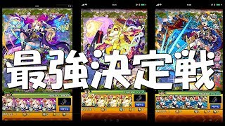 【モンスト】獣神化ルシファーVS獣神化ムーVS獣神化ナポレオン...最強決定戦!