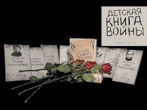 """""""детская КНИГА ВОЙНЫ"""""""