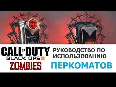 Перкмашины зомби-режима Call of Duty Black Ops III thumbnail