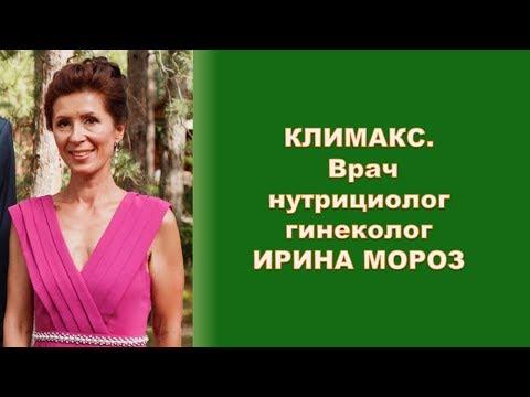 Климакс: что делать, чтобы сохранить женское здоровье, - врач-гинеколог Ирина Мороз