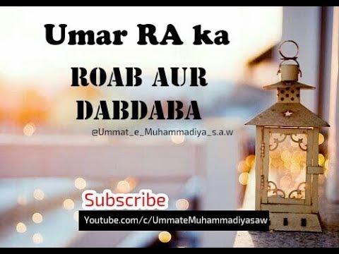 Hazrat Umar RA Ka Roab aur Dabdaba short clip  ~by maulana Qari Ahmed Ali
