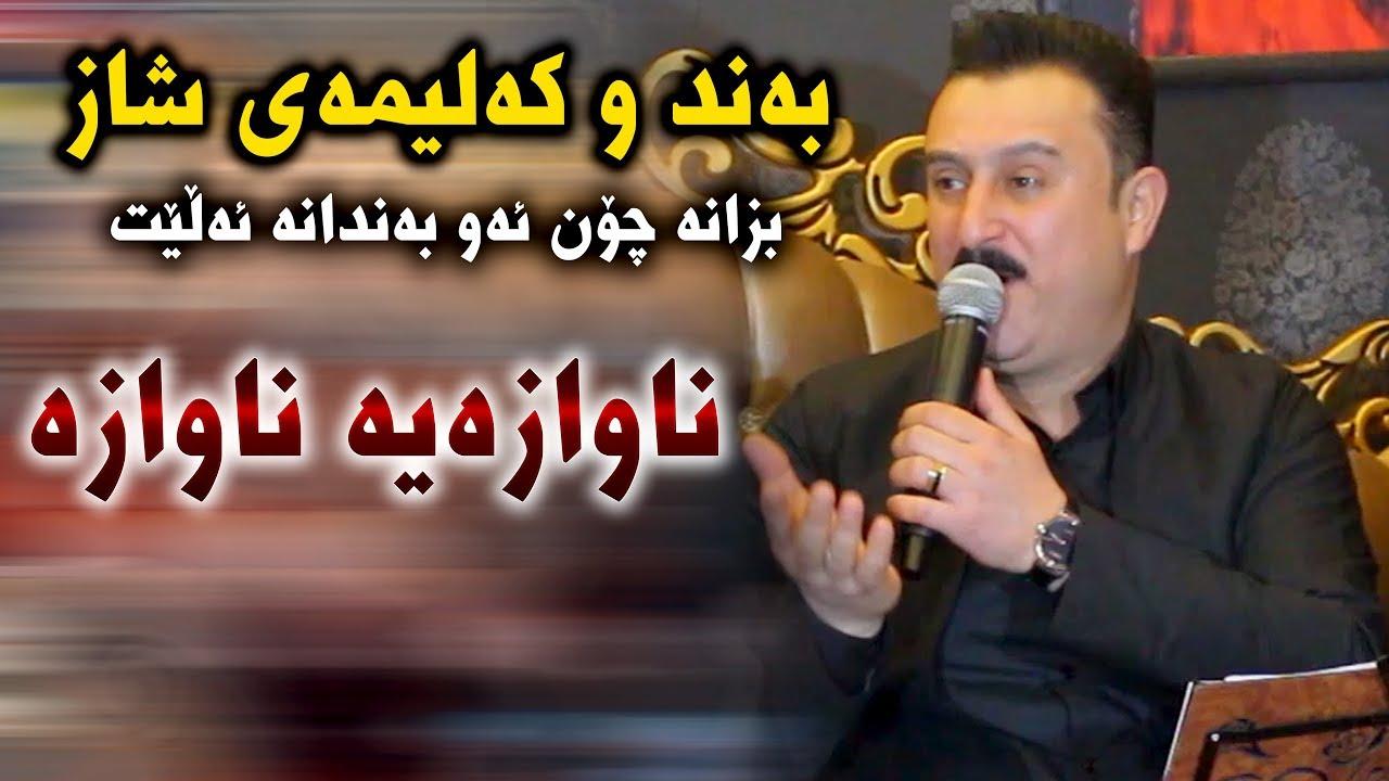 Karwan Xabati (Band w Kalimay Shaz) Danishtni Rozhay Mam Xafwr - Track 5 - ARO