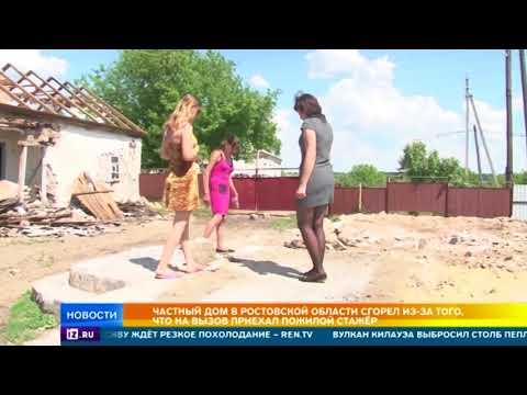 Частный дом под Ростовом сгорел из-за того, что на вызов приехал пожилой стажер