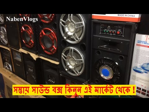 Buy Speaker Cheap Price In Bd Best Place To Buy Live Dj Bluetooth Speaker In Dhaka Nabenvlogs Youtube