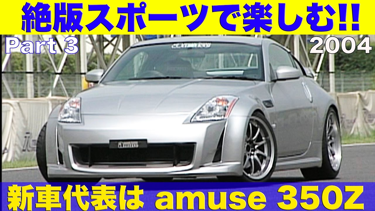 How to Tune a 'GT-R Killer' Nissan 350Z - The Drive