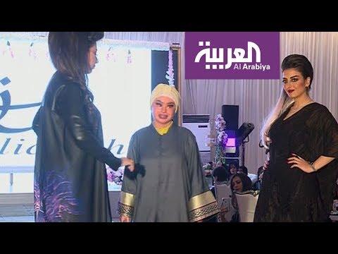 صباح العربية | في جدة.. عارضات أزياء من ذوي الاحتياجات الخاصة  - 11:53-2019 / 4 / 14