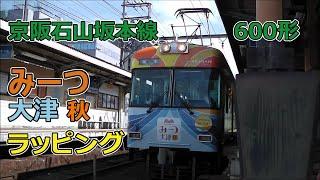 京阪石山坂本線600形「みーつ大津・秋」ラッピング車