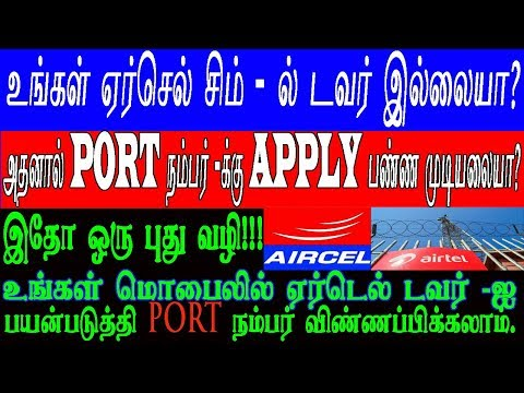 aircel network problem - how to get port number withour aircel tower
