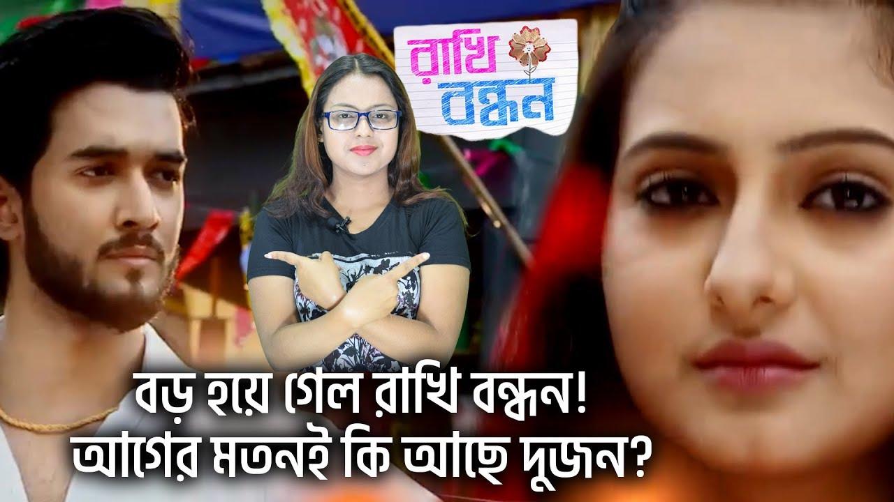 [BIG NEWS] Boro Hoye Gelo Rakhi Bandhan! | Rakhi Bandhan | Star Jalsha |  Chirkut Infinity