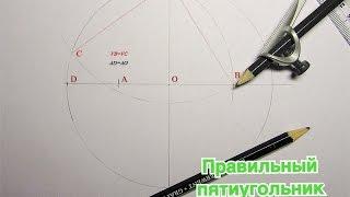Как построить правильный пятиугольник.(, 2013-11-18T09:24:12.000Z)