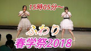 2018 04 01 春学祭2018『ふわり』