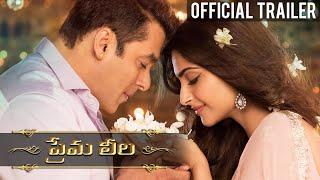 Prema Leela | Official Trailer (Telugu) | Salman Khan & Sonam Kapoor | Sooraj Barjatya | Diwali 2015