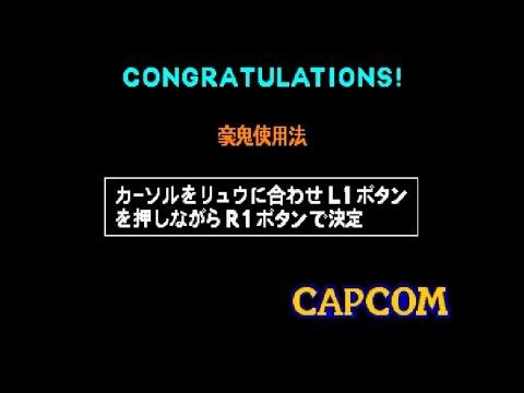 豪鬼 エンディング - スーパーストリートファイターII X [PS]