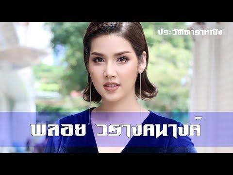 Ploy Warangkanang - พลอย วรางคนางค์ วุฑฒยากร (พลอย ตลก 6 ฉาก)   ประวัติดาราหญิง   Part 78