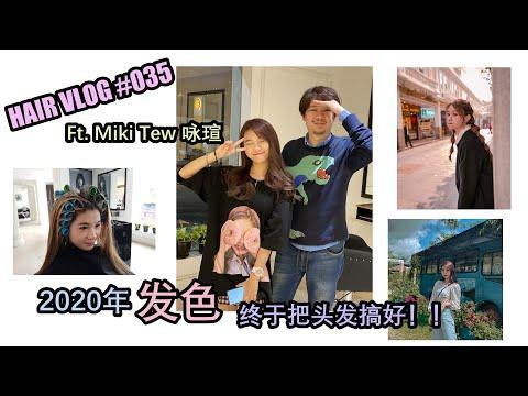 Hair Vlog #035 Feat 【Miki咏瑄 】她终于把头发!!??