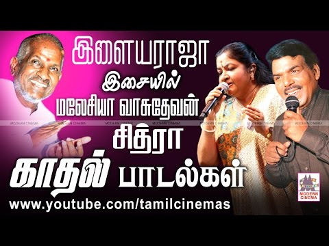 Malaysia Vasudevan Chitra Love Songs இசைஞானி இசையில் மலேசியா வாசுதேவன் சித்ரா காதல் பாடல்கள்