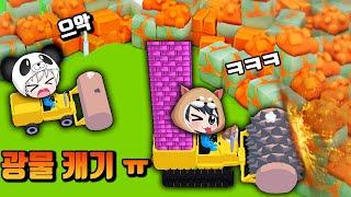 광부가 된 꿈토이와 친구들!! 과연 광물들을 잘 캐낼수 있을까?  스톤마이너 stone miner [꿈토이 꿀잼 모바일게임] screenshot 4