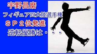 宇野昌磨 フィギュア四大陸選手権 自己ベストを更新し2位発進 無良は4...