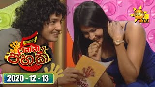 Hiru TV | Danna 5K Season 2 | EP 186 | 2020-12-13 Thumbnail