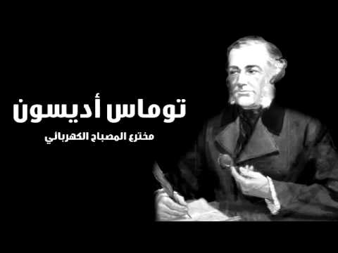 Famous Failures  مشاهير فاشلون - YouTube