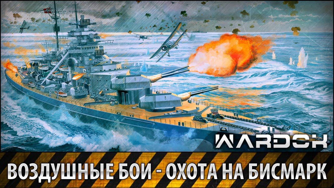 Охота на бисмарк настройка forex-gold-trader-v.2.1