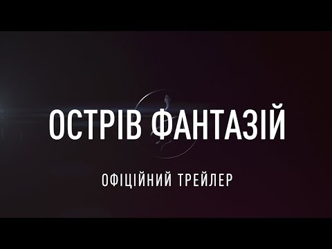 Острів фантазій. Офіційний трейлер 1 (український)