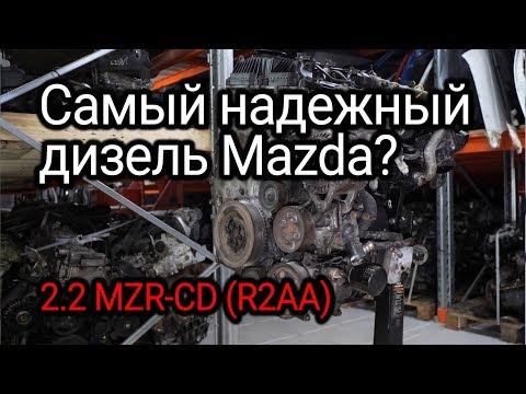 Надежный или нет? Какие проблемы сокращают ресурс дизеля Mazda 2.2 MZR-CD (R2AA)