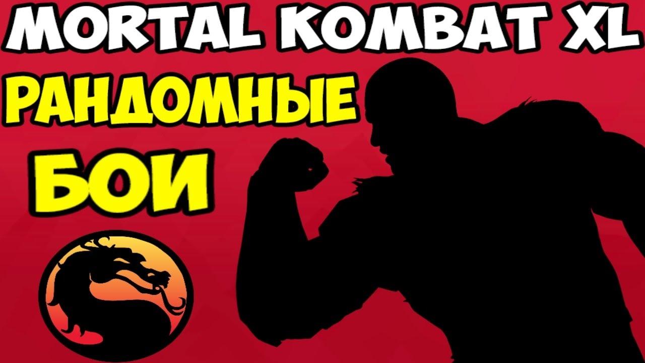 Мортал Комбат XL - Рандомные бои | Удачный Jax #10 - YouTube