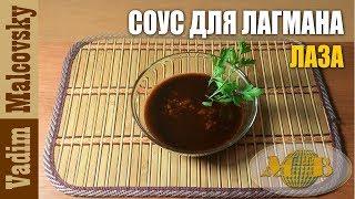 Рецепт уйгурский острый соус лаза (лазджан) для лагмана или как сделать приправу для лагмана.