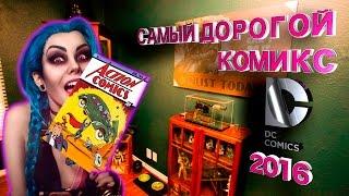 САМЫЙ ДОРОГОЙ КОМИКС DC в 2016м году, Заморозка Фильма Гамбит