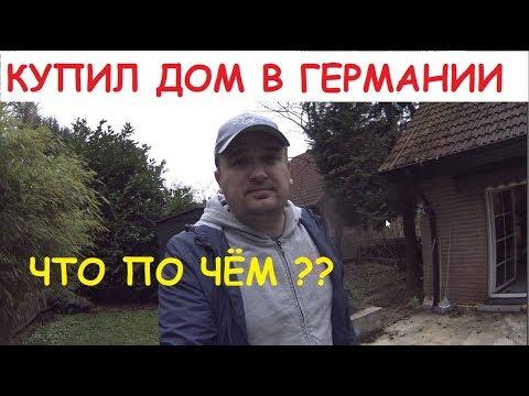 КУПИЛ ДОМ В