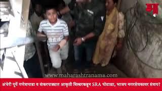 Shankarpaad in Ganeshapada and Andheri east, SRA scam by the figure builder, suspected BJP corporato