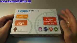 TurboPad 712 Распаковка
