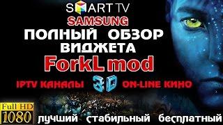ТВ SAMSUNG - Smart TV: ЛУЧШИЙ + СТАБИЛЬНЫЙ + БЕСПЛАТНЫЙ ВИДЖЕТ (IPTV & On-line КИНО) - ForkLmod