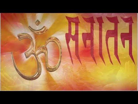 सनातन धर्म में...