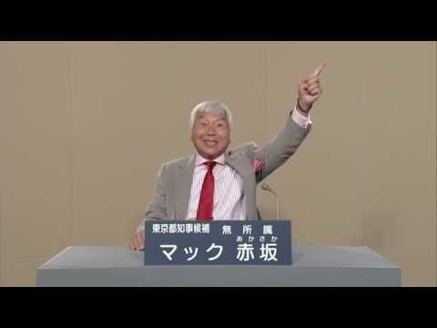 【政見放送】2016東京都知事選挙 マック赤坂