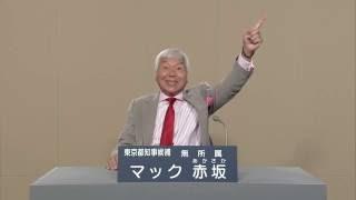 【政見放送】2016東京都知事選挙 マック赤坂 thumbnail