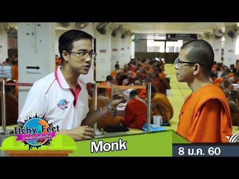 Monk - วันที่ 08 Jan 2017
