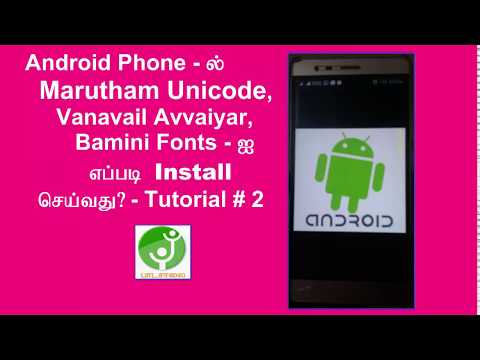 Marutham Unicode - How To Download And Install - Tutorial 2
