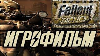 Fallout Tactics: Brotherhood of Steel подробный ИгроФильм